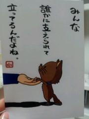 鈴木日和子 公式ブログ/*いただきもの* 画像2