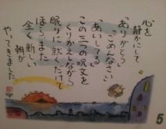 鈴木日和子 公式ブログ/*傘を忘れたょ* 画像1