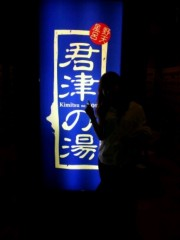 鈴木日和子 公式ブログ/*温泉* 画像1