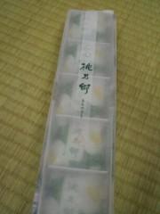 鈴木日和子 公式ブログ/*いたずらっ子* 画像2