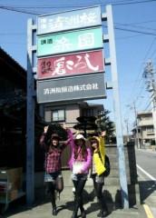 鈴木日和子 公式ブログ/*鬼こ~ろ~し~* 画像1