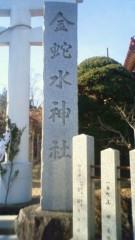 SO-TA 公式ブログ/初詣 画像1