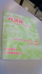 SO-TA 公式ブログ/ばんこヤバい岡山LIVE!! 画像2