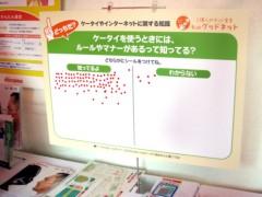 安心ネットづくり促進協議会 公式ブログ/仙台市PTAフェスティバルに参加してきました 画像2