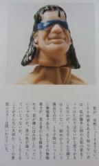 中村高華 公式ブログ/ゆるゆる 画像3