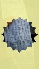 中村高華 公式ブログ/初詣 画像2