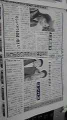 一石二鳥 公式ブログ/新聞に載りました 画像2