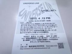 一石二鳥 公式ブログ/4月13日はユニバースライブの日 画像3