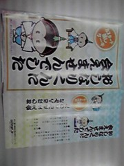 一石二鳥 公式ブログ/皆様良いお年を!! 画像2