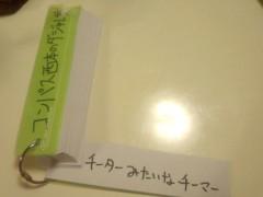 一石二鳥 公式ブログ/誕生日プレゼント 画像2