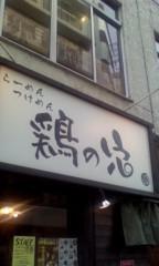 芦原健介 公式ブログ/鶏の穴 画像2