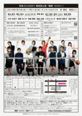 芦原健介 公式ブログ/告知 画像2