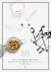 芦原健介 公式ブログ/告知 画像1