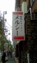 芦原健介 公式ブログ/懐かしい 画像1