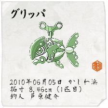 芦原健介 公式ブログ/釣りゲーム 画像1