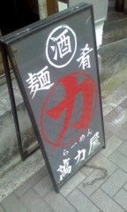 芦原健介 公式ブログ/にんにく 画像1