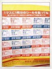 野田萌 公式ブログ/コツコツ 画像1