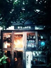 野田萌 公式ブログ/金魚カフェ 画像1