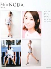 野田萌 公式ブログ/のだっち 画像3