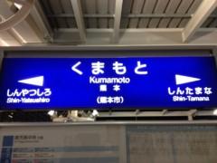 大森美知 公式ブログ/名古屋〜熊本 画像3