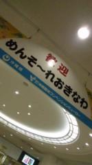 大森美知 公式ブログ/めんそ〜れ〜 画像1