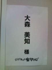 大森美知 公式ブログ/また〜り 画像1