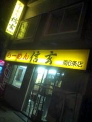 大森美知 公式ブログ/in 札幌 画像2