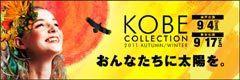 大森美知 公式ブログ/神コレ出演時間 画像3
