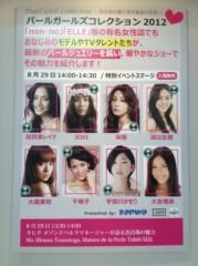 大森美知 公式ブログ/Pearl Girls Collection 画像2
