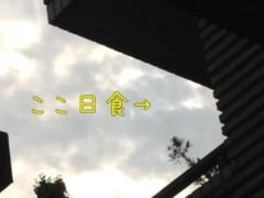 大森美知 公式ブログ/金環日食 画像2
