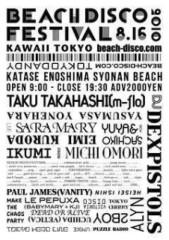 大森美知 公式ブログ/BEACH☆DISCO ☆FESTIVAL ☆2010 画像1