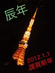 大森美知 公式ブログ/HAPPY NEW YEAR 2012 画像1