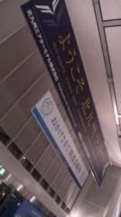 大森美知 公式ブログ/in 北九州 画像1