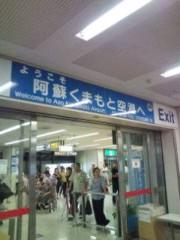大森美知 公式ブログ/熊本到着 画像1