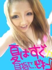 金城舞美 公式ブログ/おらまいみん 画像1