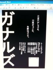 江波戸邦昌(オテンキ) 公式ブログ/〜再度告知の話〜 画像1