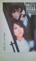 松本澪奈子(H&A.) 公式ブログ/ポスターになったww 画像1