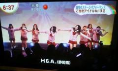 松本澪奈子(H&A.) 公式ブログ/めざましデビュー☆ 画像2