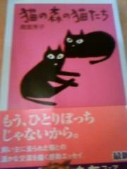 織田まな 公式ブログ/今日は猫の日♪ 画像1
