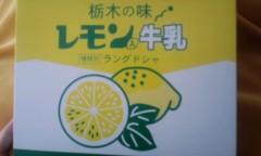 織田まな 公式ブログ/レモン牛乳シリーズ☆ 画像1