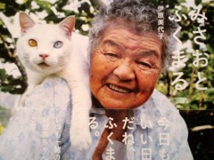 織田まな 公式ブログ/お気に入り猫本☆ 画像1