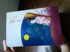 織田まな 公式ブログ/仙台に銘菓あり♪ 画像1