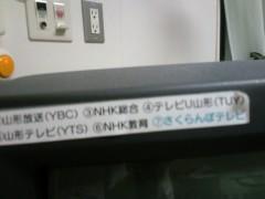 織田まな 公式ブログ/山形のTV 画像1