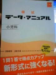 織田まな 公式ブログ/勉強やばぃ(>_<) 画像1