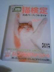 織田まな 公式ブログ/猫検定♪ 画像1