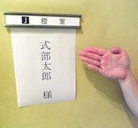 式部太郎 公式ブログ/「踊る!さんま御殿!!」を無事収録。8月17日 画像2