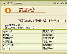 式部太郎 公式ブログ/踊る!さんま御殿!!のHPで告知。8月30日 画像3