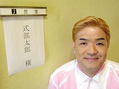 式部太郎 公式ブログ/「踊る!さんま御殿!!」、共演者の方々。8月24日 画像2
