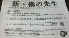 原瀬今日香(ポンバシwktkメイツ) 公式ブログ/今日はwktk 学園だったよ!! 画像1