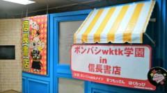 原瀬今日香(ポンバシwktkメイツ) 公式ブログ/wktk学園in 信長書店でした〜 画像1